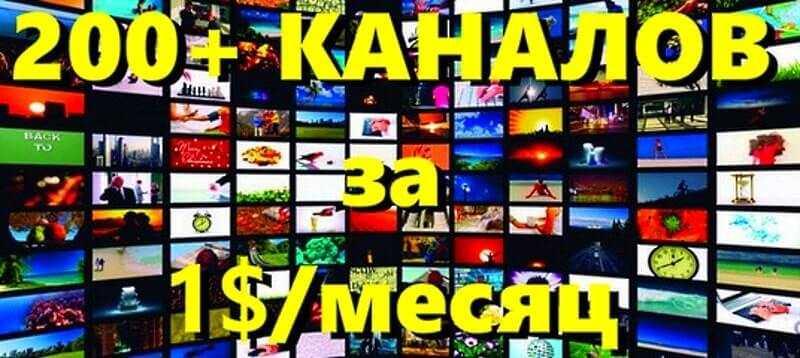Телевидение на дачу с интернетом